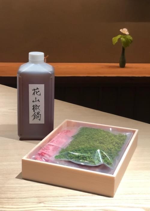 山椒 鍋 京都